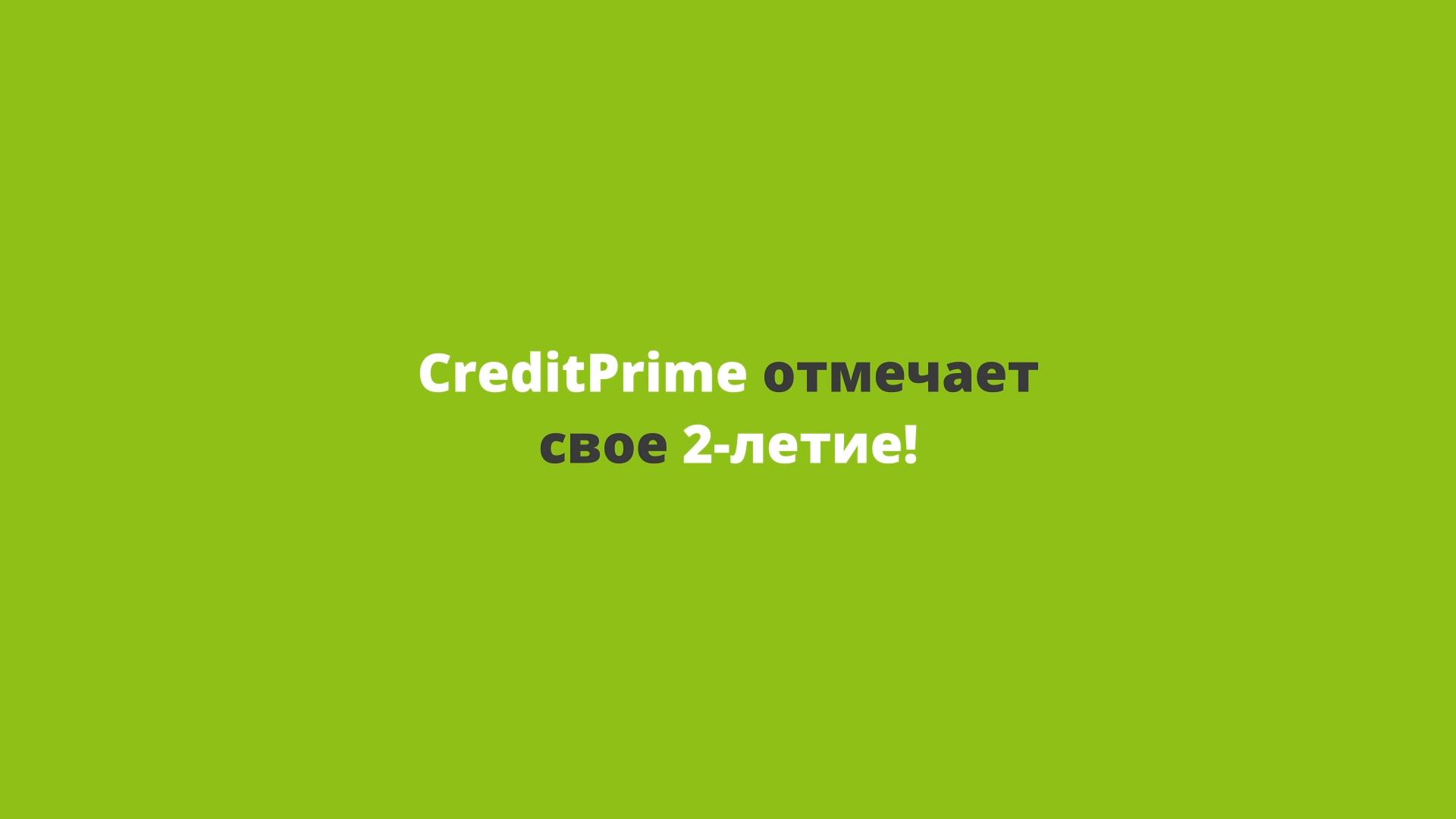 У CreditPrime праздник – нам 2 года!